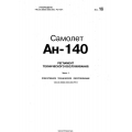 Antonov Camonet AH-140 Maintenance Manual 2002 $5.95 (Russian Language)