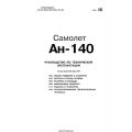 Camonet AH-140 650 Maintenance Manual 1997 $5.95 (Russian Language)